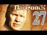 Пасечник 27 серия 30.10.2013 деревенский детектив сериал