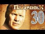 Пасечник 30 серия 31.10.2013 деревенский детектив сериал
