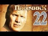 Пасечник 22 серия 23.10.2013 деревенский детектив сериал