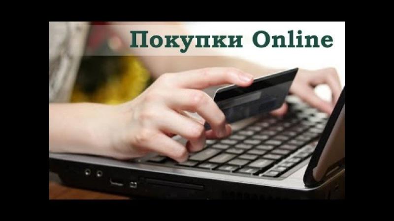 Как делать покупки через интернет / Пошаговая инструкция » Freewka.com - Смотреть онлайн в хорощем качестве