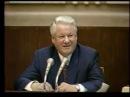 Пресс конференция Бориса Ельцина (1-й канал Останкино,22.12.1993)
