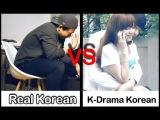 Коейские парни в дорамах VS Реальные корейские парни 2