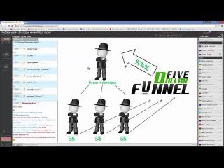 Презентация 5$Funnel от 06 апреля 2015