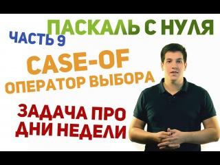 Паскаль с нуля [ч9]. Оператор выбора case-of и решение задачи про дни недели