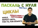 Паскаль с нуля ч6. Циклы. While, repeat-until, for.