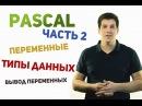Паскаль с нуля [ч2]. Переменные и типы данных