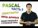 Паскаль с нуля ч3. Константы и ввод данных