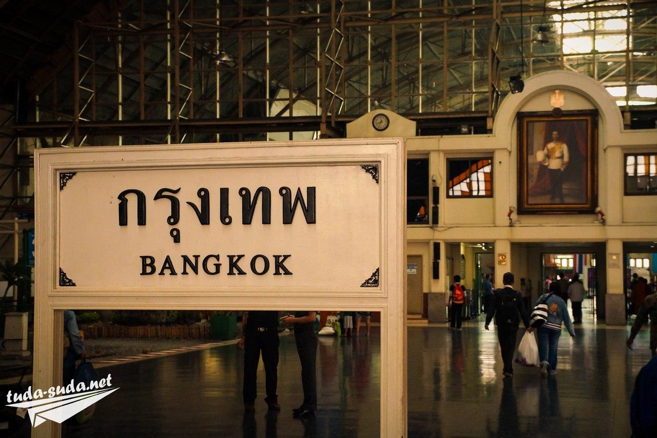 Вокзал Бангкок