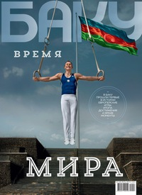 новости азербайджана на сегодня