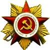 ОФ Совет ветеранов ВОВ