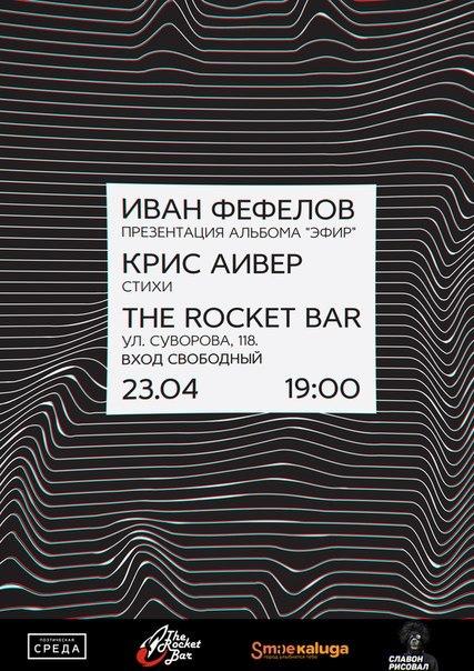 Афиша Калуга Иван Фефелов и Крис Аивер в Rocket Bar