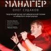 Олег Судаков (МАНАГЕР)