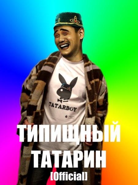 Прикольный картинки про татар