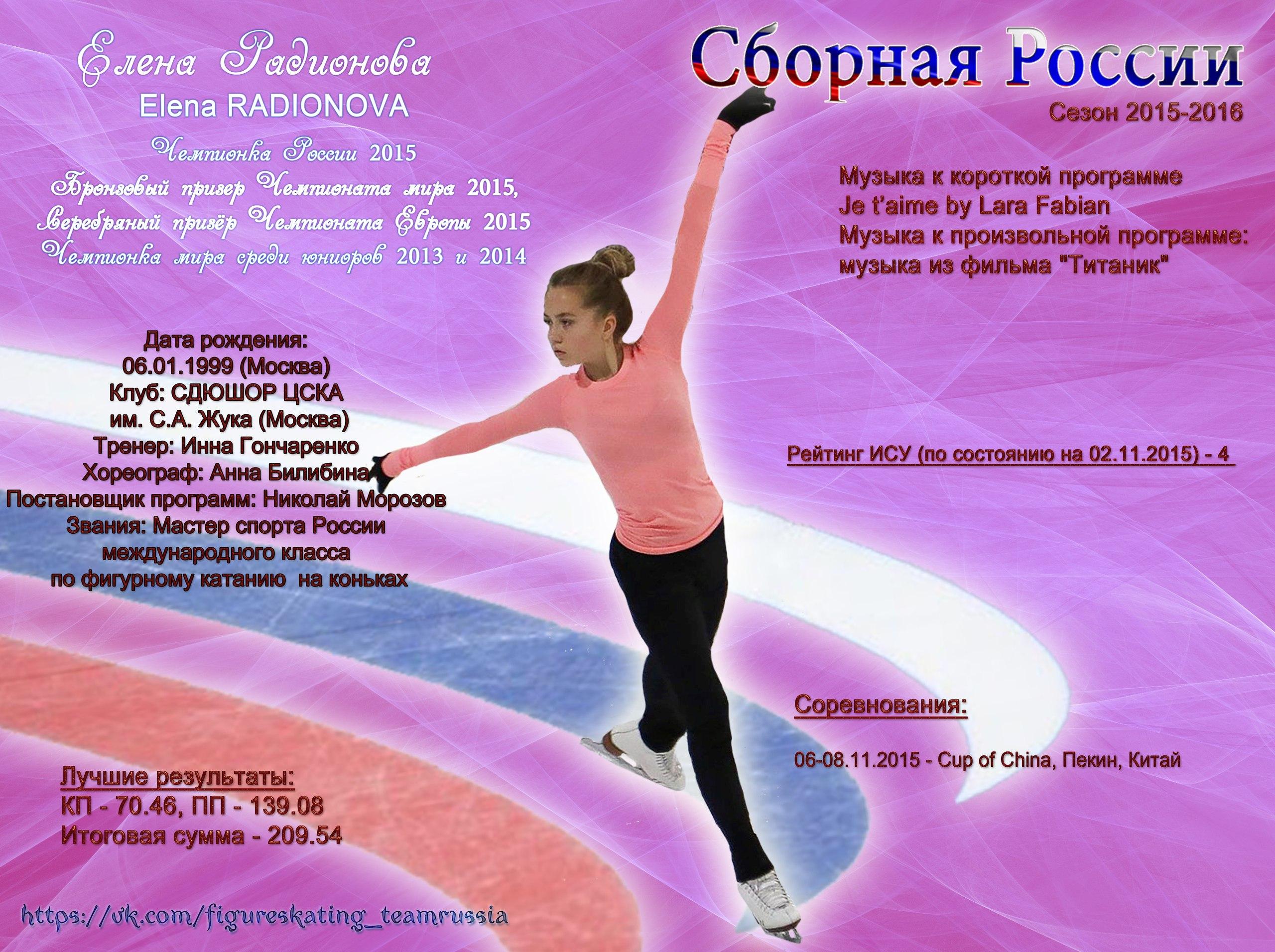 Елена Радионова - 2 - Страница 3 IH2qREpUki0