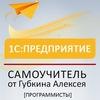 Самоучитель 1С от Губкина Алексея | Программисты