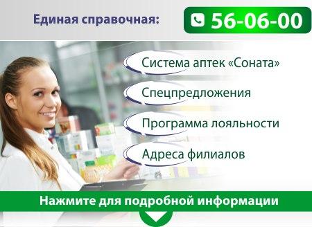 Федеральная справочная аптек москвы