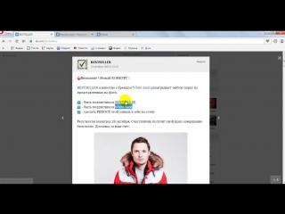Видеоотчет розыгрыша от 28.10.15 от BESTSELLERS и White Sand