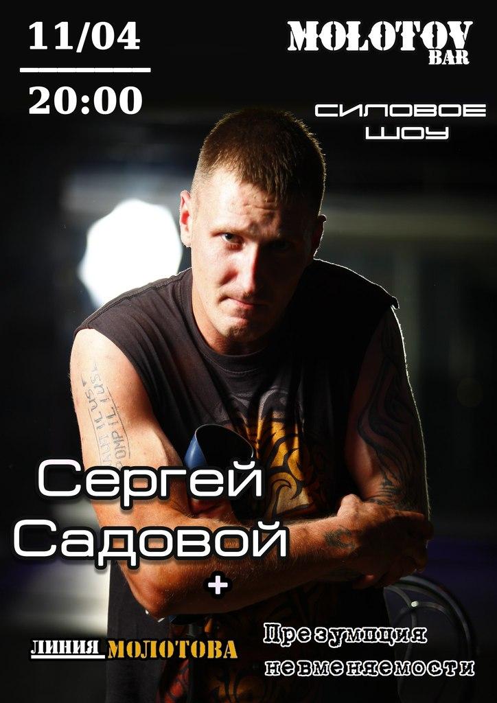 Афиша Тамбов 11.04 Сергей Садовой в гостях у Molotov'а