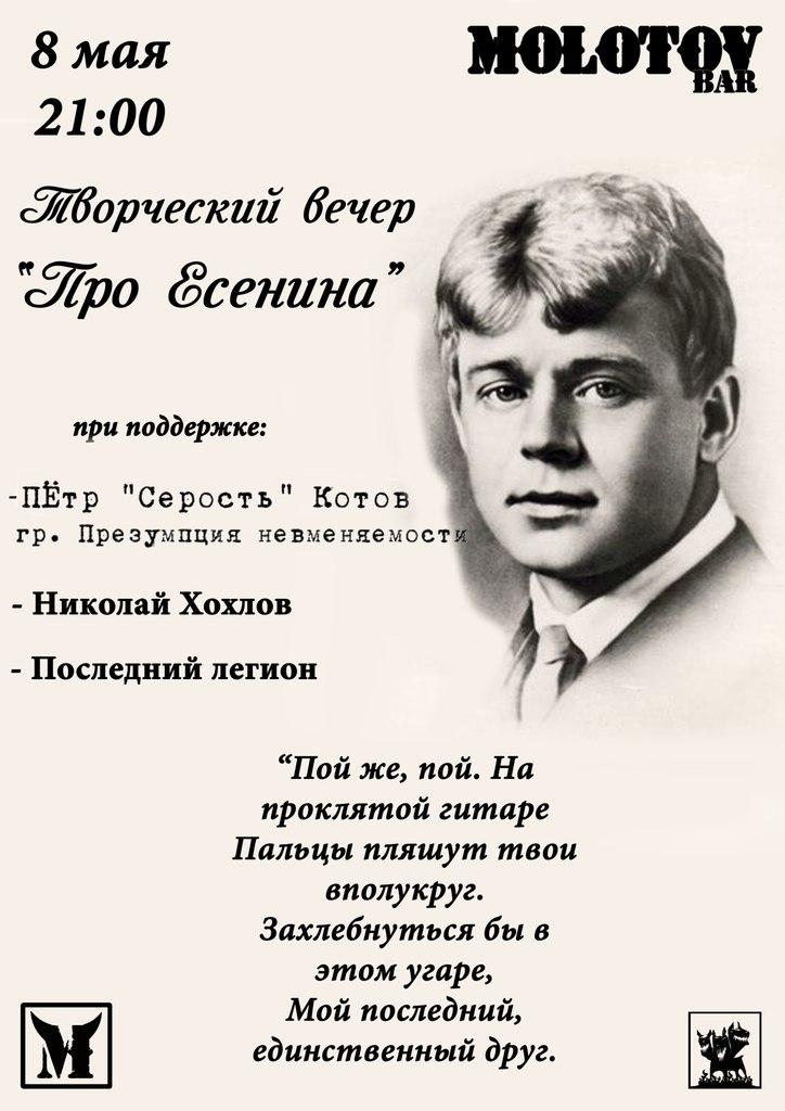 """Афиша Тамбов Весенний вечер """"Про Есенина"""""""