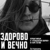 """Показ фильма """"Здорово и Вечно"""" в Астрахани"""