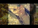 «Лайкомер» под музыку Денис RiDer - Будущая. Picrolla