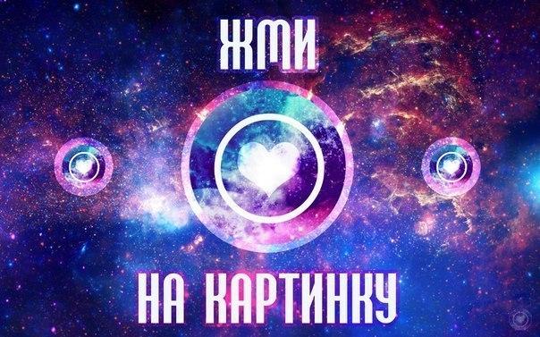 ВЗАИМНЫЕ ЛАЙКИ   ВКонтакте