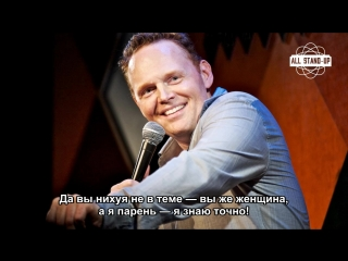 Bill Burr - The Finish Line [Русские субтитры] («Emotionally Unavailable»)