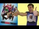 Теория большого взрыва - обзор сериала