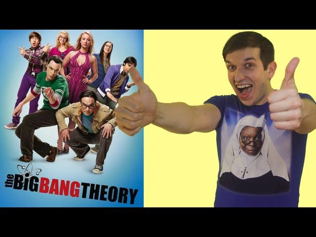 Теория большого взрыва обзор сериала