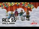 Rec 55 - Власть Любви (ost W.I.T.C.H.)