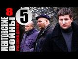 Ментовские войны 8 сезон 5 серия (2014) Боевик детектив криминал фильм сериал