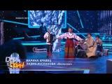 Один в один! Марина Кравец - Лидия Русланова (Валенки) 15 03 2015