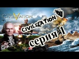 полное прохождения Civilization V основана столица Вашингтон серия 1