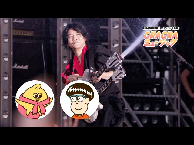 GRAGRAミュージック 第8話「ギタリストe-ZUKA」【GRANRODEO】