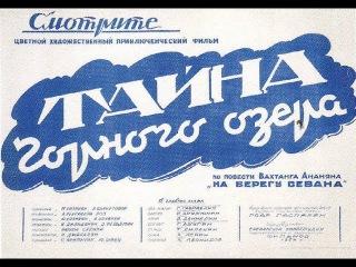 Тайна горного озера / Լեռնային լճի գաղտնիքը / The Secret of a Mountain Lake (1954) (RUS)