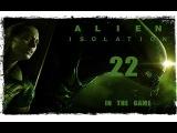 Alien: Isolation Прохождение Серия #22 [К Ядру]