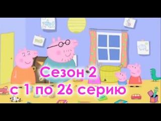 Свинка Пеппа сезон 2 с 1 по 26 серию от канала 1АКМ