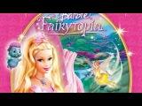 барби 2015 на русском - мультфильм для детей - Барби: Сказочная страна (2005)