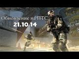 Warface - ПТС 21.10.14 l Famas l Доминация l Вкусненькое :D