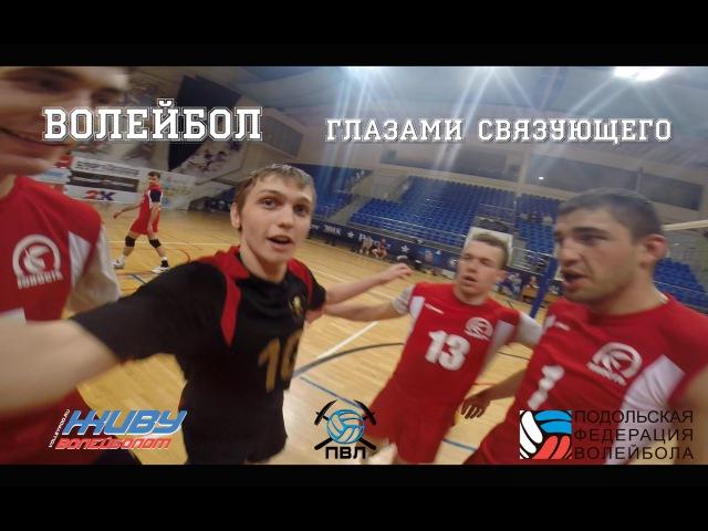Volleyball setter view Волейбол глазами связующего