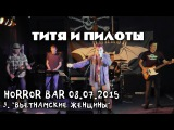 ТИТЯ И ПИЛОТЫ - 9 - Вьетнамские женщины (Концерт в Horror Bar'е, СПб, 08.07.2015)