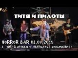 ТИТЯ И ПИЛОТЫ - 3 - Дядя Луиджи (Народное Ополчение) (Концерт в Horror Barе, СПб, 08.07.2015)