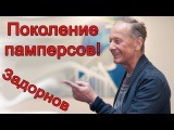 Михаил Задорнов. Поколение памперсов