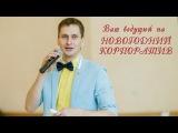 НОВЫЙ ГОД 2015. Ваш Эксклюзивный ведущий Евгений Дегтярев на КОРПОРАТИВ.