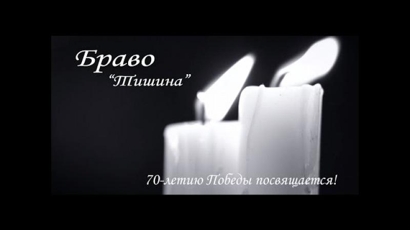 Браво Тишина feat Ольга Олейникова Sunny Side Singers кавер версия группы Ариэль