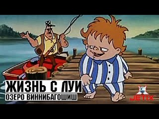 Жизнь с Луи - 4 Серия (Озеро Виннибагошиш)