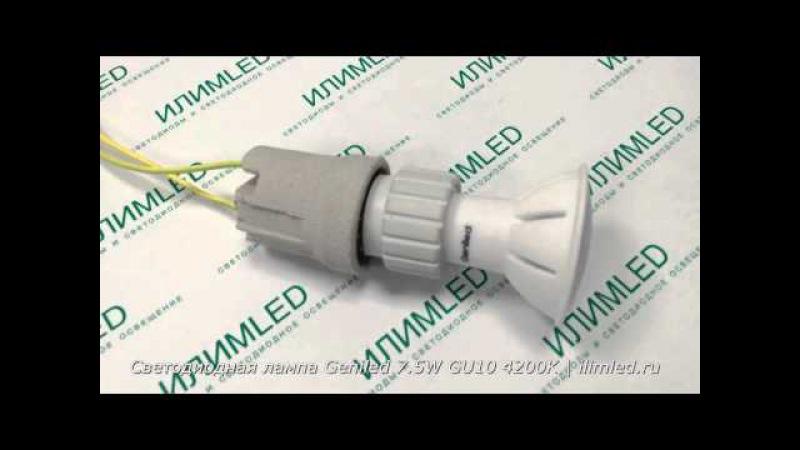 Светодиодная лампа Geniled 7.5W GU10 4200K