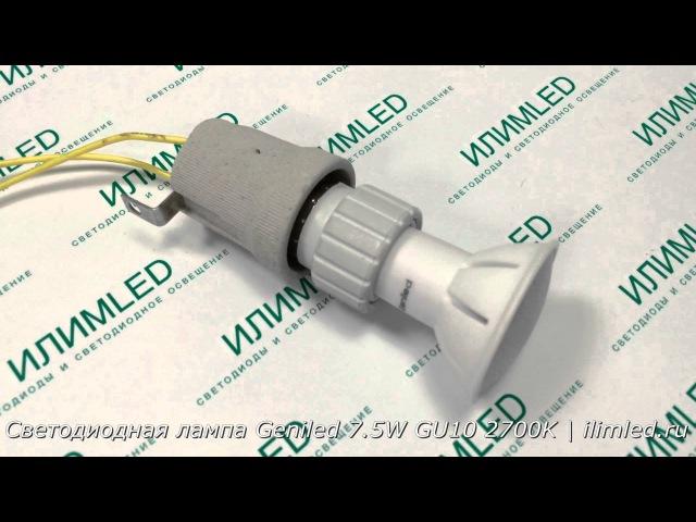 Светодиодная лампа Geniled 7.5W GU10 2700K