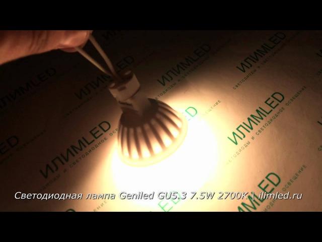 Светодиодная лампа Geniled GU5.3 7.5W 2700K
