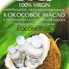 Кокосовое масло, Ши, Арганы, Алое - Оренбург!